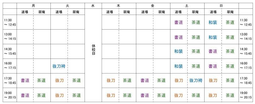 HP用_料金表