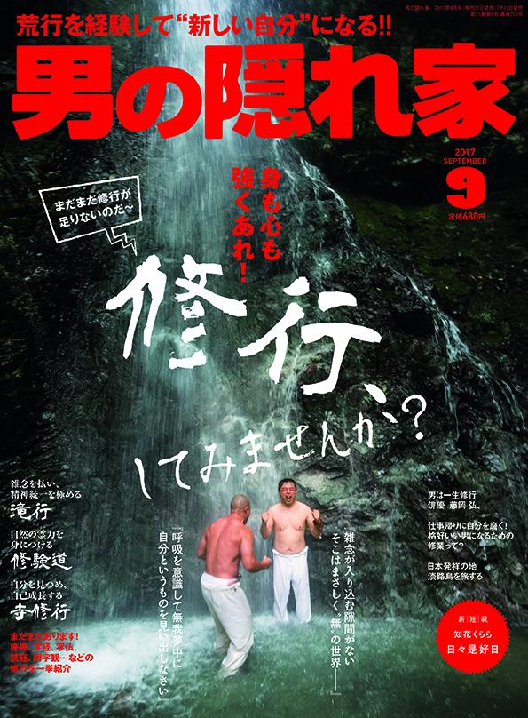 otokonokakurega_201709