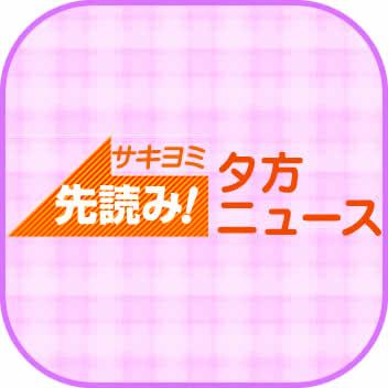 sakiyomi