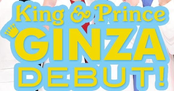 og_ginza-debut